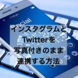 【IFTTT】インスタグラムとTwitterを写真付きで連携する方法