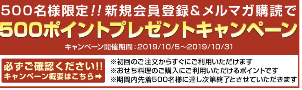 博多久松ポイントキャンペーン