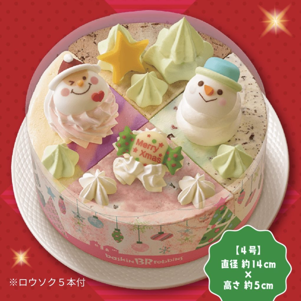 サーティワンクリスマスケーキ2019の予約開始・種類や特典は?