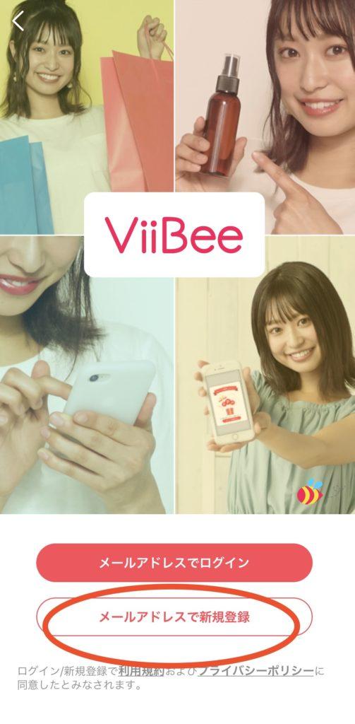 【ビービー(ViiBee)】動画でレビュー投稿できるアプリ